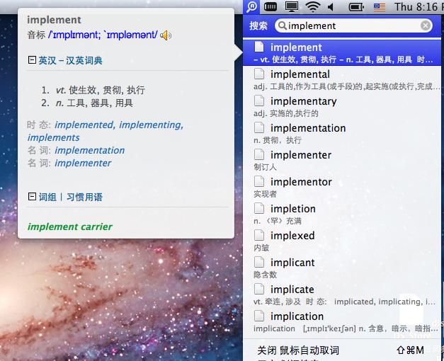 《欧路词典》Mac启动界面