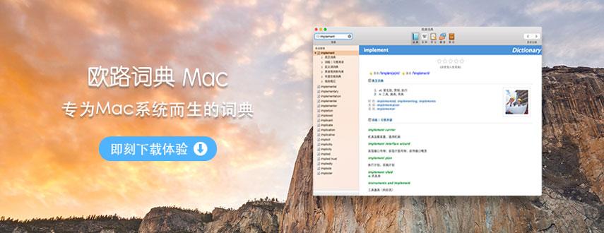 欧路词典Mac OSX 苹果电脑版英语词典软件最新支持OS X Yosemite